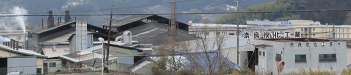 奈良炭化工業株式会社 外観写真
