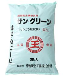 サングリーン大25L(粒)ヤシガラ 炭