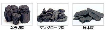 なら切炭・マングローブ炭・雑木炭