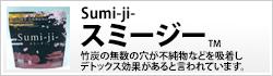 竹炭パウダー配合 ミックスベリー味|スミージー